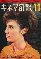 キネマ旬報 NO.426 1966年11月上旬号