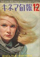 キネマ旬報 NO.428 1966年12月上旬号