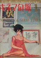 キネマ旬報 NO.431 1967年1月正月特別号