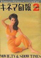 キネマ旬報 NO.433 1967年2月下旬号