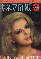 キネマ旬報 NO.435 1967年3月下旬号
