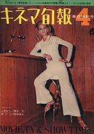 キネマ旬報 NO.436 1967年4月春の特別号