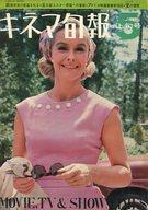 キネマ旬報 NO.438 1967年5月上旬号