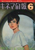 キネマ旬報 NO.441 1967年6月下旬号