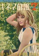 キネマ旬報 NO.442 1967年7月夏の特別号