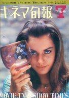 キネマ旬報 NO.443 1967年 7月下旬号