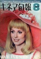キネマ旬報 NO.444 1967年8月上旬号