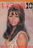 キネマ旬報 NO.450 1967年10月秋の特別号