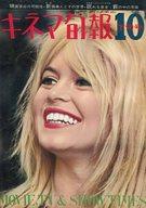 キネマ旬報 NO.451 1967年10月下旬号