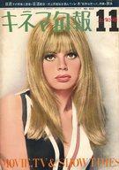 キネマ旬報 NO.453 1967年11月上旬号