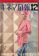 キネマ旬報 NO.455 1967年12月上旬号