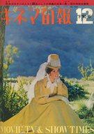 キネマ旬報 NO.456 1967年12月下旬号
