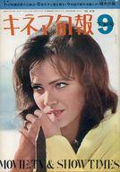 キネマ旬報 NO.478 1968年9月下旬号
