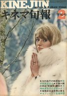 キネマ旬報 NO.489 1969年2月下旬号