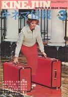 キネマ旬報 NO.490 1969年3月上旬号