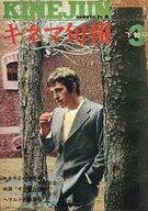 キネマ旬報 NO.491 1969年3月下旬号