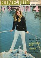 キネマ旬報 NO.492 1969年4月春の特別号