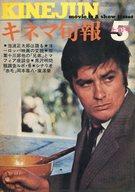 キネマ旬報 NO.495 1969年5月上旬号