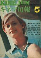 キネマ旬報 NO.496 1969年5月下旬号