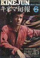 キネマ旬報 NO.498 1969年 6月下旬号