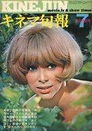 キネマ旬報 NO.499 1969年7月夏の特別号