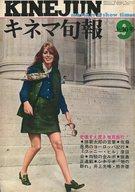 キネマ旬報 NO.504 1969年9月上旬号