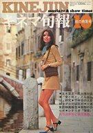 キネマ旬報 NO.506 1969年10月秋の特別号