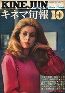 キネマ旬報 NO.507 1969年10月下旬号