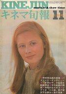 キネマ旬報 NO.508 1969年11月上旬号
