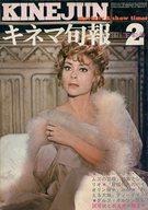 キネマ旬報 NO.543 1971年2月下旬号