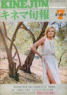 キネマ旬報 NO.554 1971年7月夏の特別号