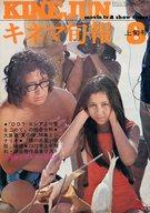 キネマ旬報 NO.584 1972年8月上旬号