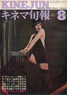 キネマ旬報 NO.585 1972年 8月下旬号