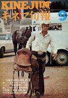 キネマ旬報 NO.587 1972年9月下旬号