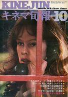 キネマ旬報 1972年10月下旬号 NO.589
