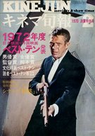 キネマ旬報 NO.598 1973年2月決算特別号