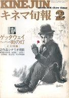 キネマ旬報 NO.599 1973年 2月下旬号