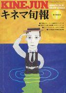 キネマ旬報 NO.608 1973年7月夏の特別号