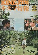 キネマ旬報 NO.611 1973年 8月下旬号