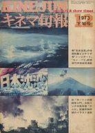 キネマ旬報 NO.621 1973年12月下旬号