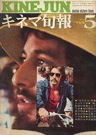 キネマ旬報 NO.632 1974年 5月下旬号