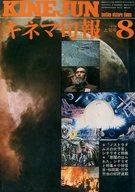 キネマ旬報 NO.637 1974年8月上旬号