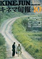 キネマ旬報 NO.642 1974年 10月下旬号