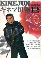 キネマ旬報 NO.646 1974年 12月下旬号
