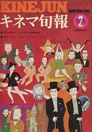 キネマ旬報 NO.651 1975年2月決算特別号