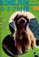 キネマ旬報 NO.684 1976年 6月上旬号
