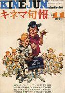 キネマ旬報 1976年11月上旬号 NO.694