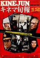 キネマ旬報 NO.696 1976年 12月上旬号