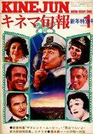キネマ旬報 NO.699 1977年 新年特別号