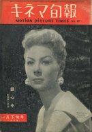 ランクB)キネマ旬報 NO.137 1956年1月下旬号